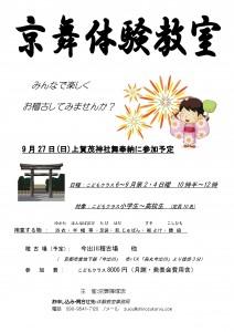 京舞体験教室チラシ2015下稿-page-001