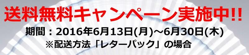 s-送料無料キャンペーン