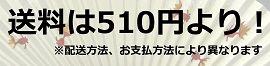 送料は510円より