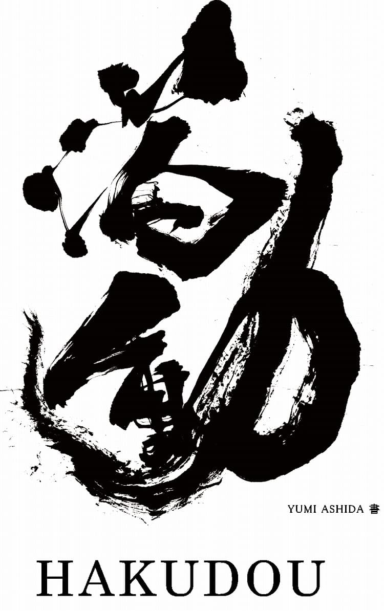 箔動ロゴ2021